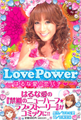 Love Power - A Story of Ai Haruna