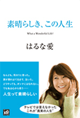 Ai Haruna's Autobiography Wonderful life